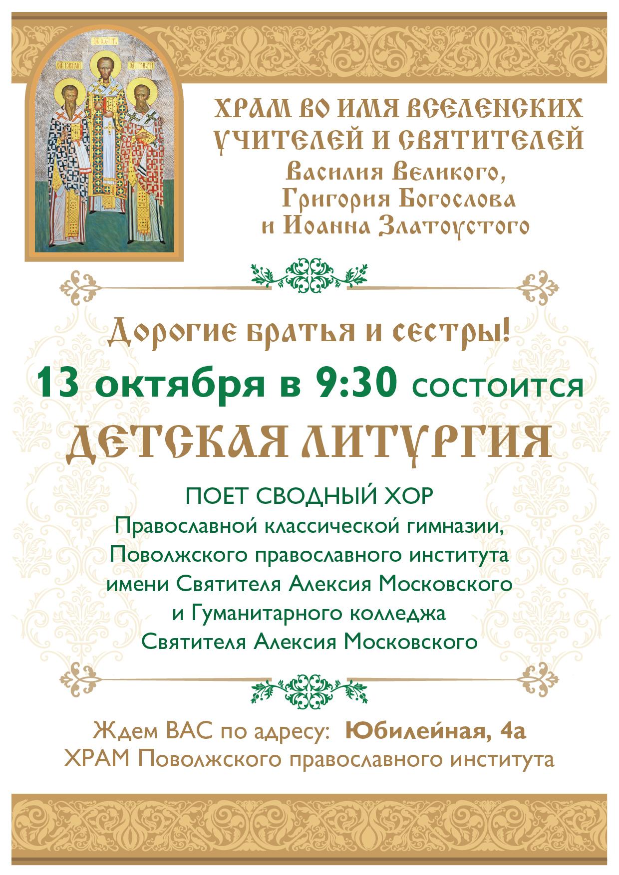 Приглашаем на Детскую литургию